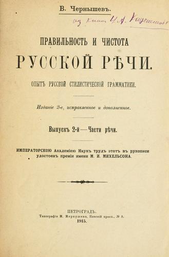 Pravilnost i chistota russko riechi
