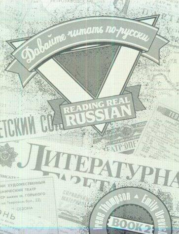 Reading real Russian =