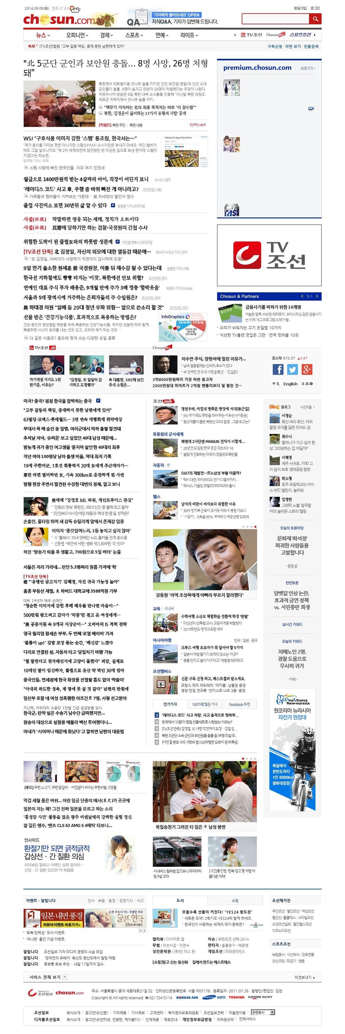 chosun.com at Tuesday Sept. 9, 2014, 7:02 a.m. UTC