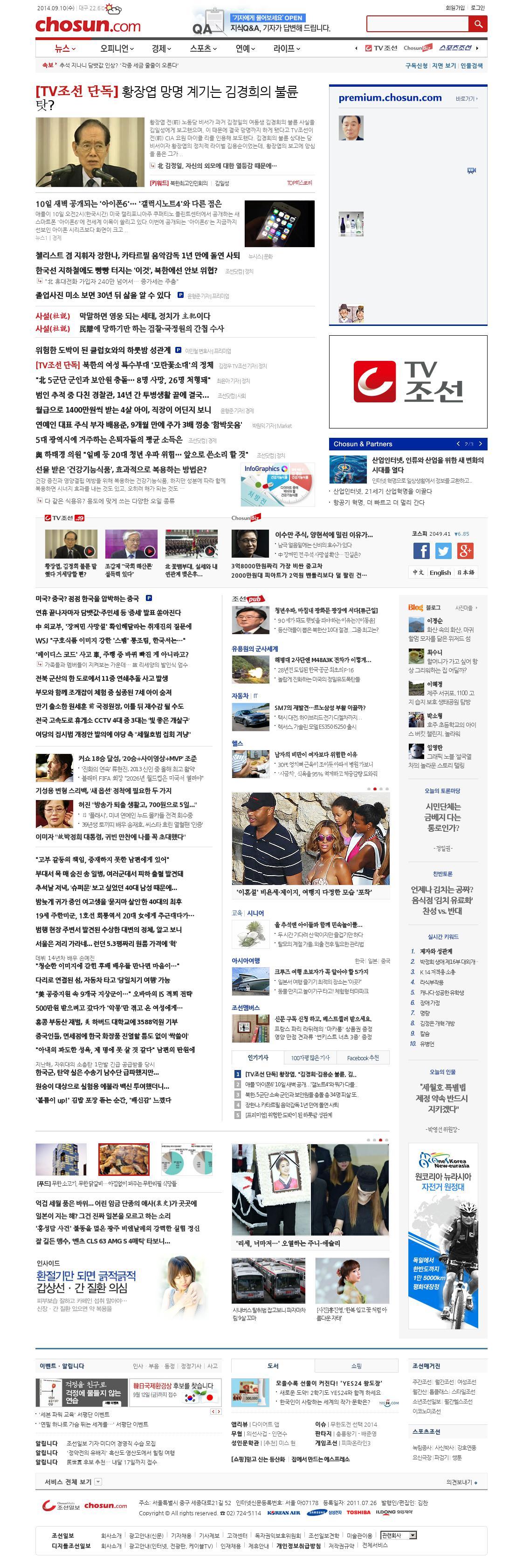 chosun.com at Tuesday Sept. 9, 2014, 6:02 p.m. UTC