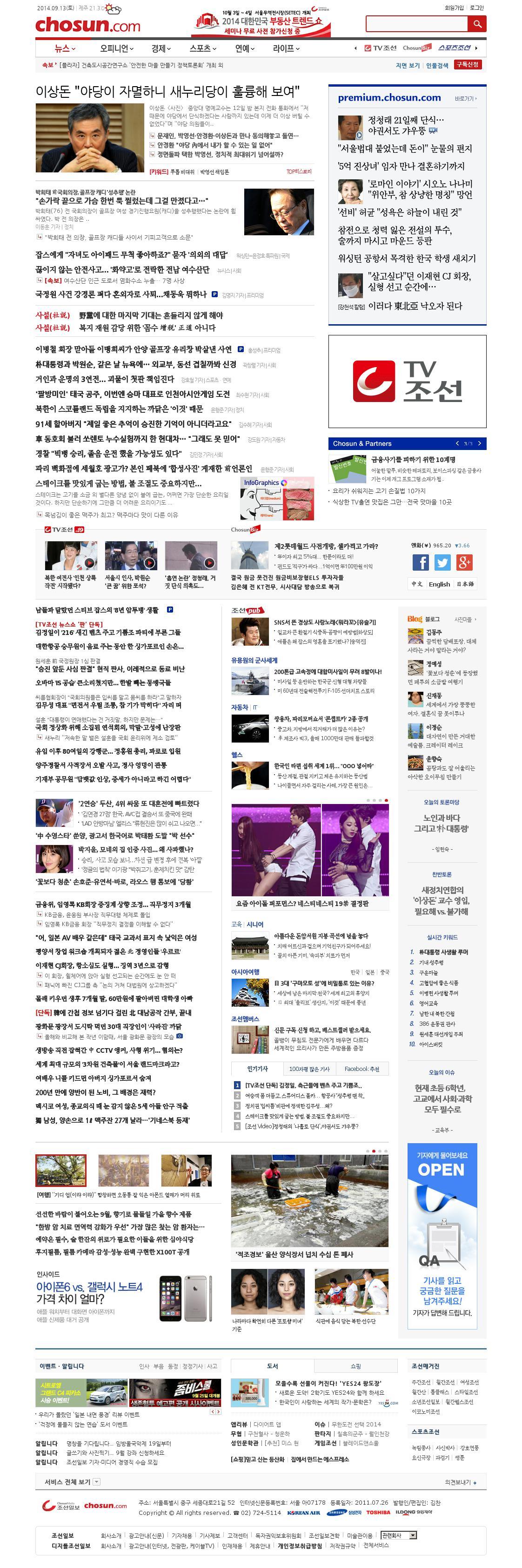 chosun.com at Friday Sept. 12, 2014, 8:02 p.m. UTC