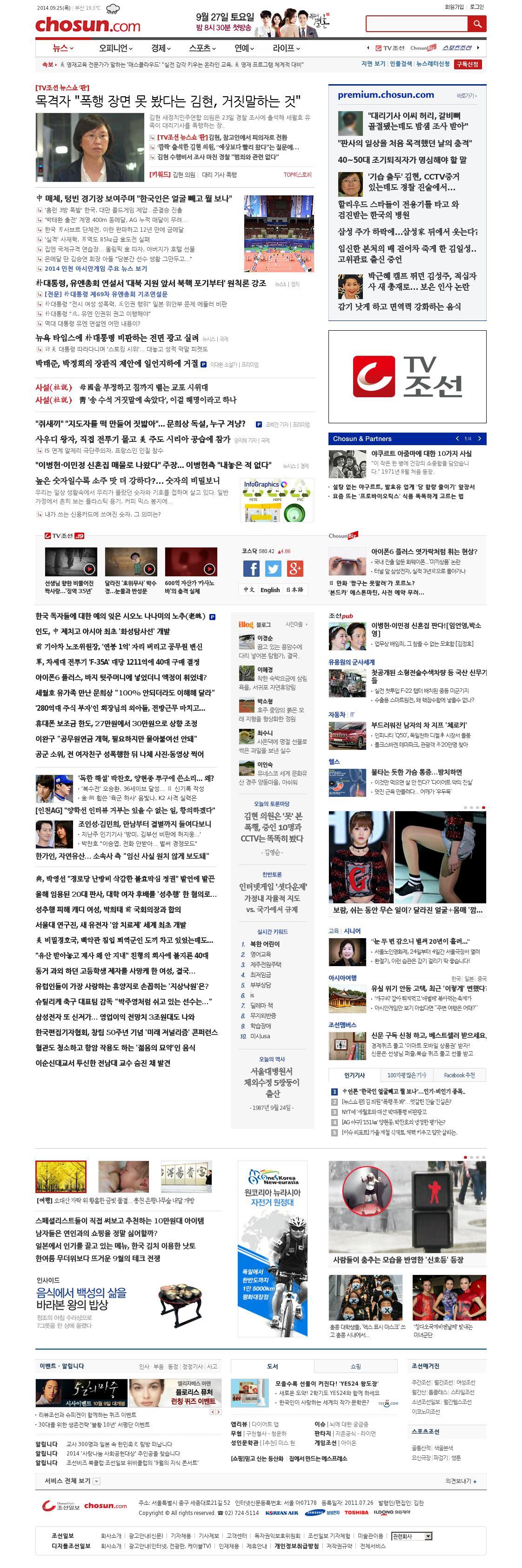 chosun.com at Wednesday Sept. 24, 2014, 8:02 p.m. UTC