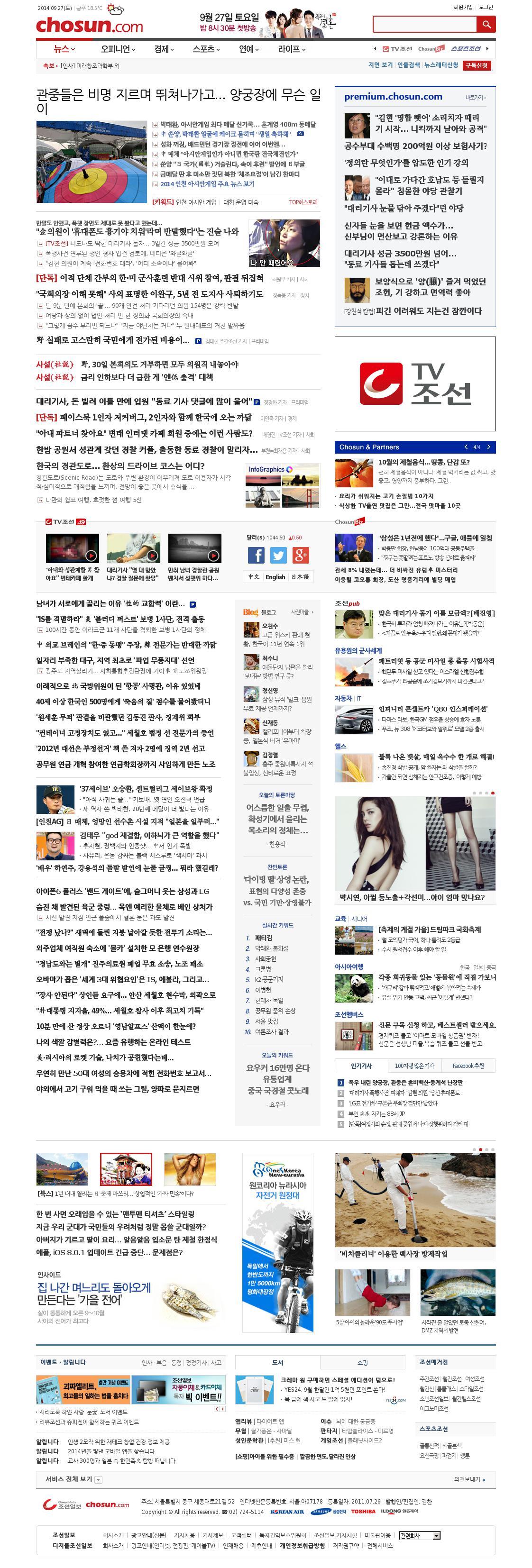 chosun.com at Friday Sept. 26, 2014, 8:01 p.m. UTC