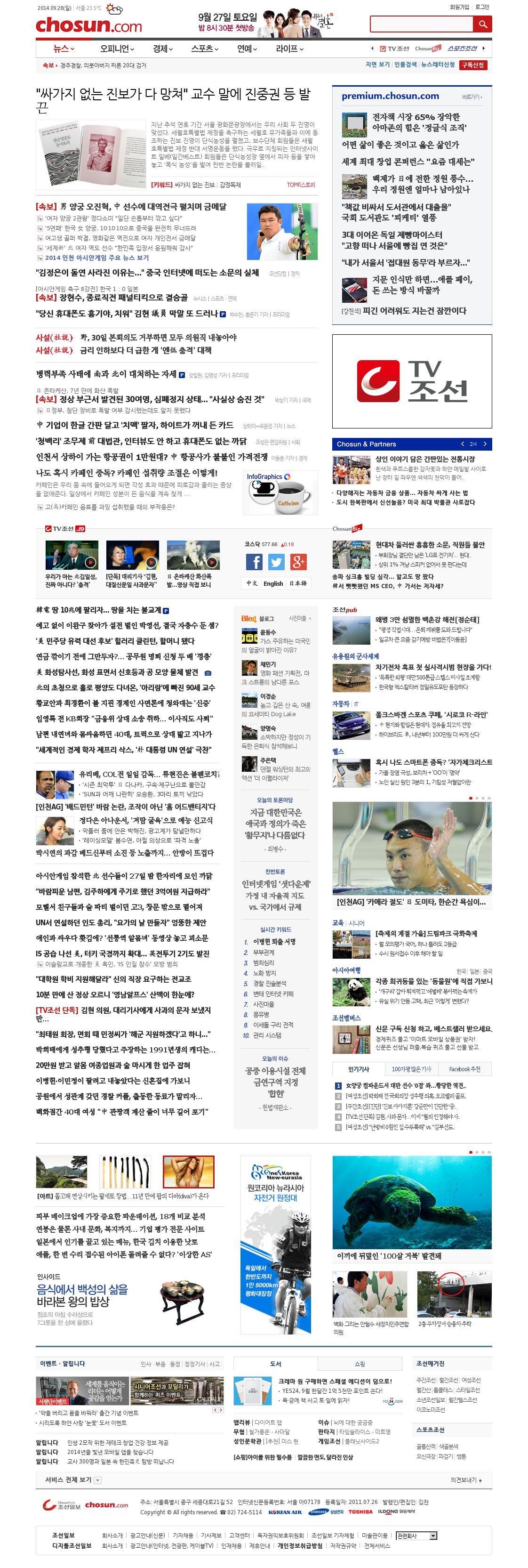 chosun.com at Sunday Sept. 28, 2014, 10:01 a.m. UTC